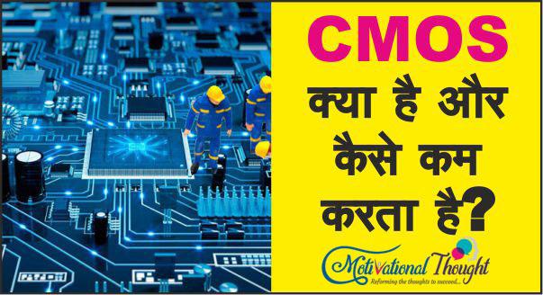 CMOS क्या है और कैसे कम करता है?