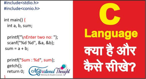 C Language क्या है और कैसे सीखे?