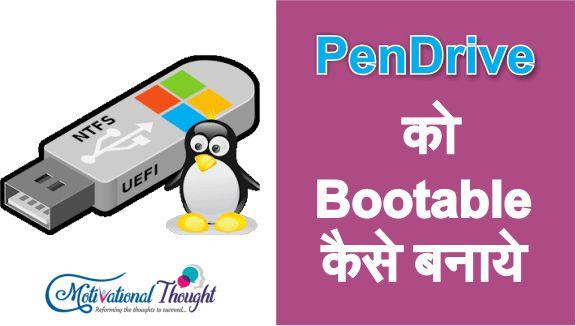Pen Drive को Bootable कैसे बनाये?