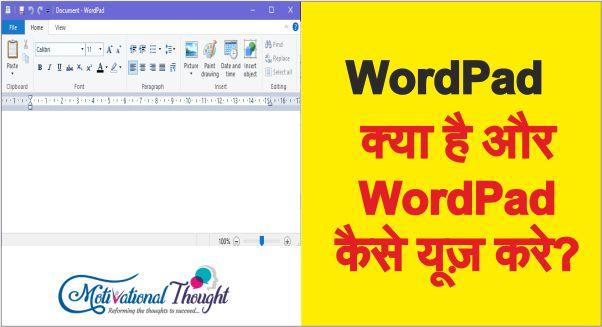 WordPad क्या है और WordPad कैसे यूज़ करे?