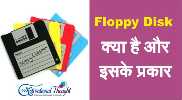 Floppy Disk क्या है और इसके प्रकार