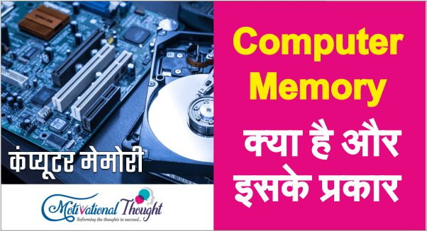 Computer Memory क्या है और इसके प्रकार