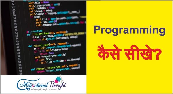 Programming कैसे सीखे?
