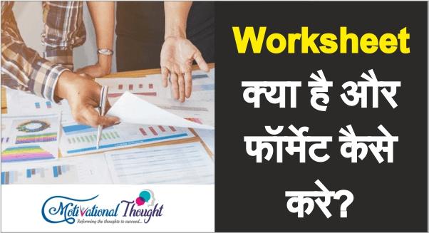 Worksheet क्या है और फॉर्मेट कैसे करे?