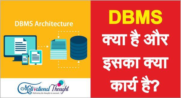 DBMS क्या है और इसका क्या कार्य है?