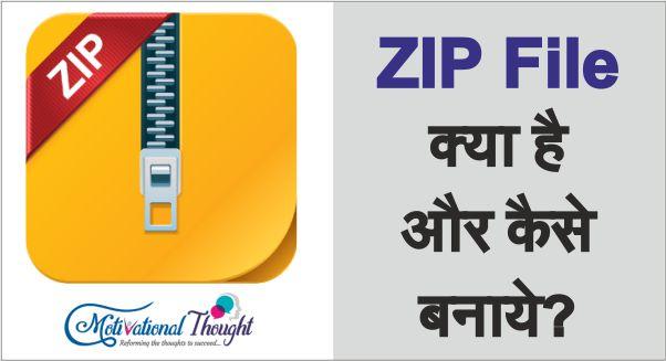 ZIP File क्या है और कैसे बनाये?