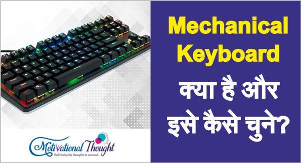 Mechanical Keyboard क्या है और इसे कैसे चुने?
