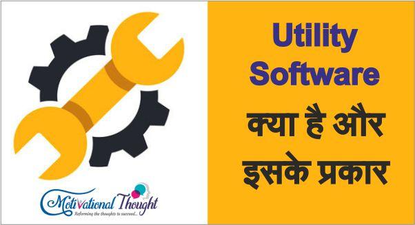 Utility Software क्या है और इसके प्रकार