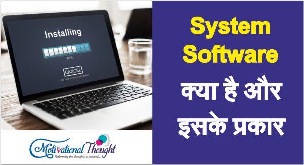 System Software क्या है और इसके प्रकार