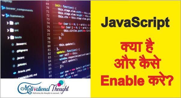 JavaScript क्या है और कैसे Enable करे?