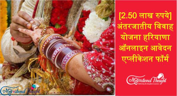 [2.50 लाख रुपये] अंतरजातीय विवाह योजना हरियाणा|ऑनलाइन आवेदन |एप्लीकेशन फॉर्म