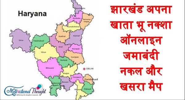 झारखंड अपना खाता,भू नक्शा   ऑनलाइन जमाबंदी नकल और खसरा मैप   Jharbhoomi Apna Khata, Bhu Naksha