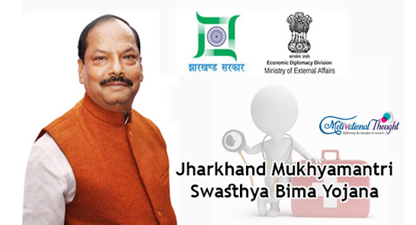 झारखण्ड मुख्यमंत्री स्वास्थ्य बीमा योजना | Health insurance for jharkhand In Hindi