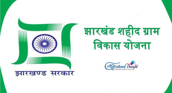 झारखंड शहीद ग्राम विकास योजना|Jharkhand Shaheed Gram Vikas Yojana in Hindi