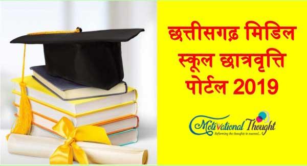 छत्तीसगढ़ मिडिल स्कूल छात्रवृत्ति पोर्टल 2019|Chhattisgarh middle school Scholarship Portal in Hindi