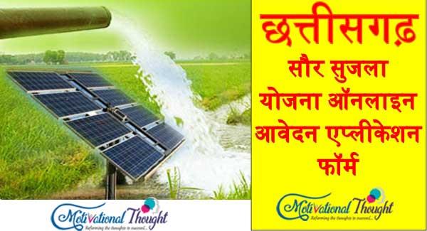 छत्तीसगढ़ सौर सुजला योजना|ऑनलाइन आवेदन| एप्लीकेशन फॉर्म|Saur Sujala Yojana In Hindi