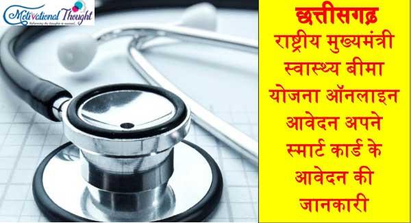 छत्तीसगढ़ राष्ट्रीय मुख्यमंत्री स्वास्थ्य बीमा योजना|ऑनलाइन आवेदन| अपने स्मार्ट कार्ड के आवेदन की जानकारी