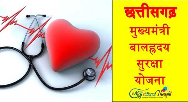 छत्तीसगढ़ मुख्यमंत्री बालह्रदय सुरक्षा योजना|child heart treatment Chhattisgarh