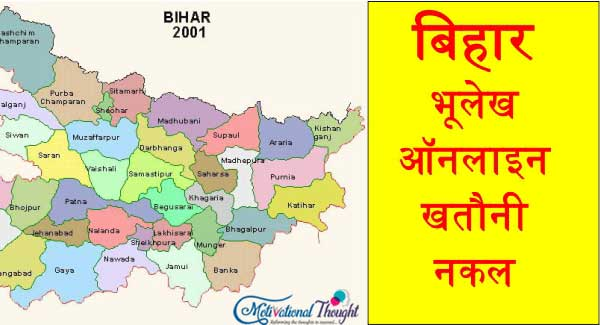 बिहार भूलेख -ऑनलाइन खतौनी नकल Bihar Bhulekh Khatauni Nakal in Hindi  bihar bhulekh
