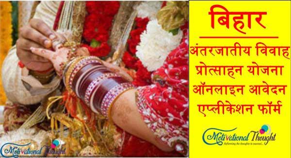 बिहार अंतरजातीय विवाह प्रोत्साहन योजना|ऑनलाइन आवेदन|एप्लीकेशन फॉर्म