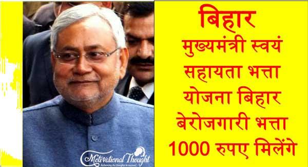 बिहार मुख्यमंत्री स्वयं सहायता भत्ता योजना|बिहार बेरोजगारी भत्ता 1000 रुपए मिलेंगे