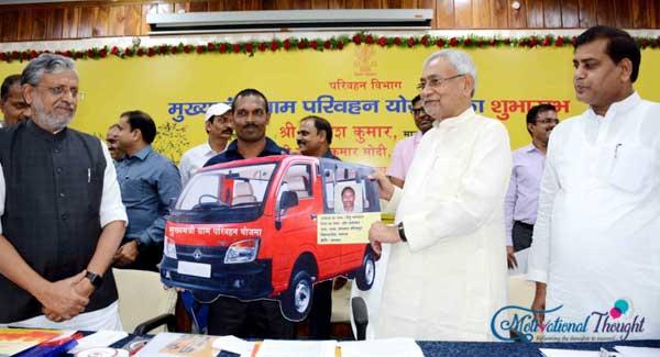 बिहार मुख्यमंत्री ग्राम परिवहन योजना SC/STऑनलाइन आवेदन करें |