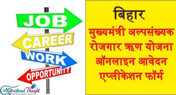 बिहार मुख्यमंत्री अल्पसंख्यक रोजगार ऋण योजना|ऑनलाइन आवेदन| एप्लीकेशन फॉर्म