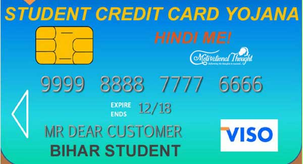 बिहार स्टूडेंट क्रेडिट कार्ड योजना|ऑनलाइन आवेदन|एप्लीकेशन फॉर्म
