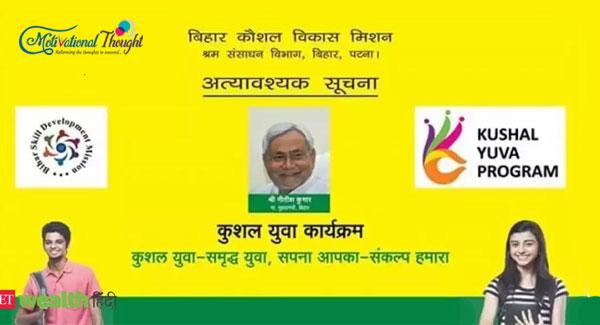 बिहार कुशल युवा कार्यक्रम|ऑनलाइन आवेदन|एप्लीकेशन फॉर्म