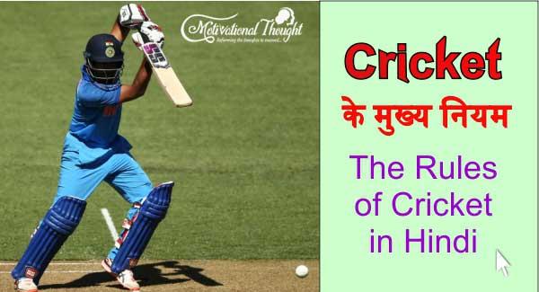 क्रिकेट के नियम | Rules of Cricket in Hindi