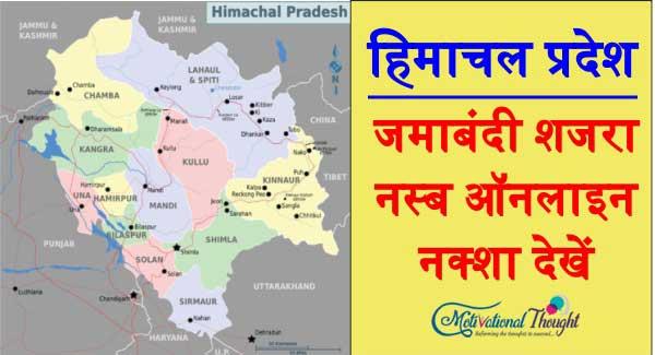 हिमाचल प्रदेश जमाबंदी/शजरा नस्ब  ऑनलाइन नक्शा/Map देखें   HP Land Records, Naksha (Map) Online