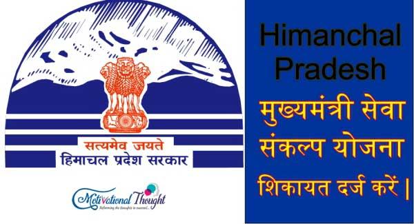 मुख्यमंत्री सेवा संकल्प योजना हिमाचल | HP Seva Sankalp Helpline No. | शिकायत दर्ज करें