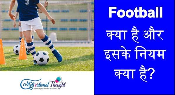 फुटबॉल क्या है और इसके नियम क्या है? What is Football and Its Rules?
