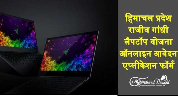 हिमाचल प्रदेश राजीव गांधी लैपटॉप योजना[फ्री लैपटॉप ] ऑनलाइन आवेदन  एप्लीकेशन फॉर्म