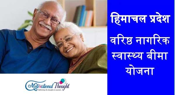 हिमाचल प्रदेश वरिष्ठ नागरिक स्वास्थ्य बीमा योजना|ऑनलाइन आवेदन|Himachal pradesh vrishth nagrik swasthya bima yojana