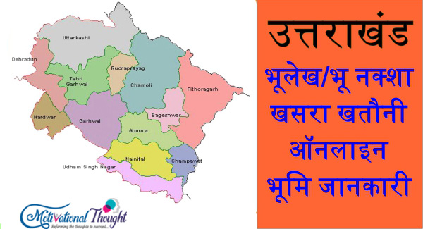उत्तराखंड भूलेख/भू नक्शा खसरा खतौनी ऑनलाइन   Bhulekh Uttarakhand UK Land Records (भूमि जानकारी )