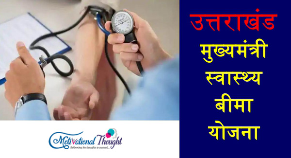 उत्तराखंड मुख्यमंत्री स्वास्थ्य बीमा योजना|Mukhyamantri Swasthya Bima Yojana in Uttarakhand in Hindi