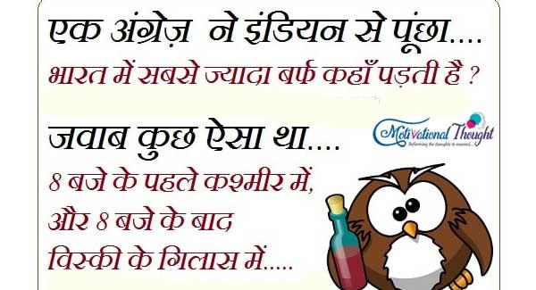 एक अंग्रेज ने इंडियन से पूछा.. भारत में सबसे ज्यादा बर्फ कहा पड़ती है
