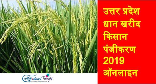 [रजिस्ट्रेशन] उत्तर प्रदेश धान खरीद किसान पंजीकरण 2019|ऑनलाइन