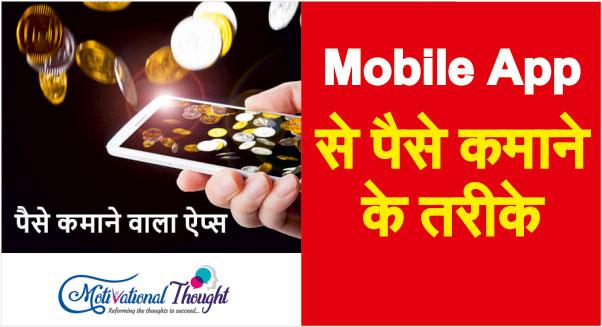 पैसे कमाने वाला Apps से मोबाइल से पैसे कैसे कमाए?