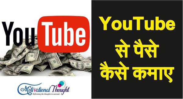 YouTube से पैसे कैसे कमाए?