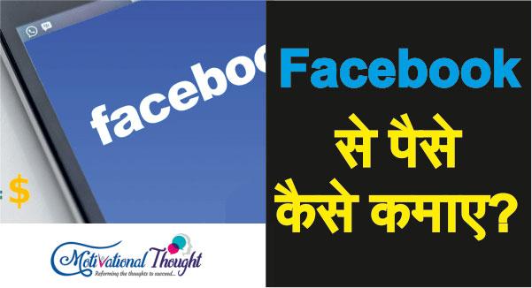 Facebook से पैसे कैसे कमाए?