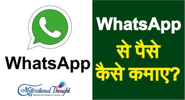 WhatsApp से पैसे कैसे कमाए ?