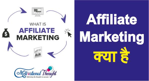 एफिलिएट मार्केटिंग क्या है – What is Affiliate Marketing in Hindi