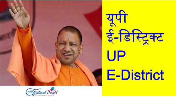 यूपी ई-डिस्ट्रिक्ट  Uttar pradesh-e-district