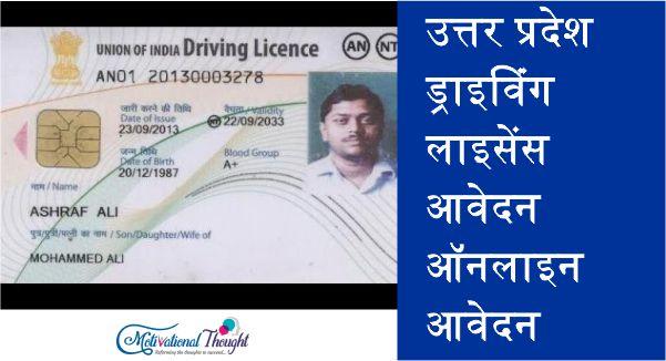 उत्तर प्रदेश ड्राइविंग लाइसेंस आवेदन|ऑनलाइन आवेदन |एप्लीकेशन फॉर्म