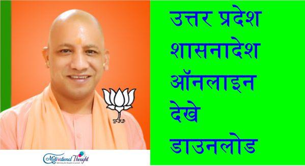 उत्तर प्रदेश शासनादेश ऑनलाइन देखे | डाउनलोड|UP Shasanadesh