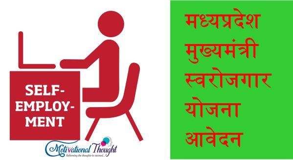 मध्यप्रदेश मुख्यमंत्री स्वरोजगार योजना आवेदन  एप्लीकेशन फॉर्म  Madhya Pradesh Mukhyamantri Swarozgar Yojana In Hindi