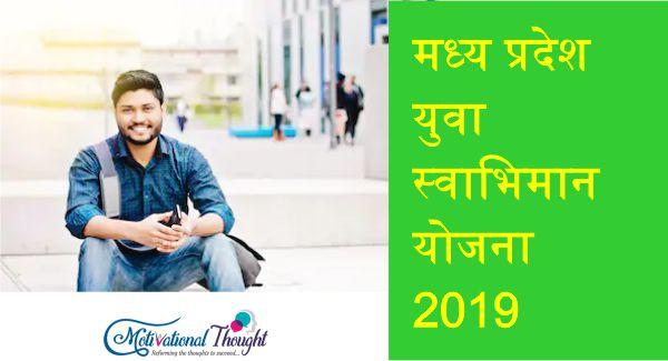 मध्य प्रदेश युवा स्वाभिमान योजना 2019 | ऑनलाइन आवेदन,एप्लीकेशन फॉर्म