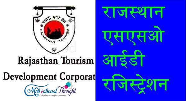 राजस्थान एसएसओ आईडी रजिस्ट्रेशन|Rajasthan SSO ID Registration